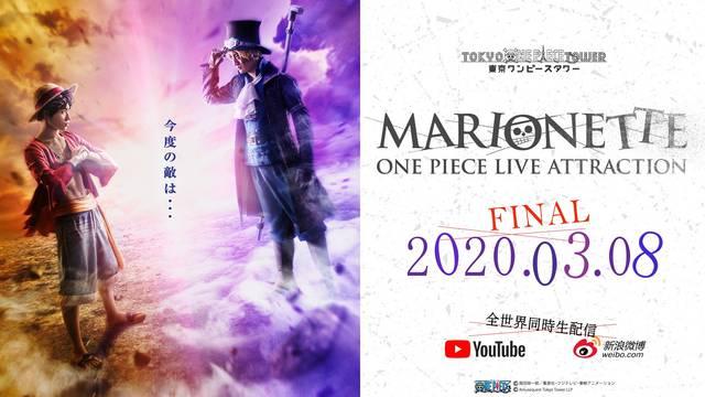 東京ワンピースタワーの『ONE PIECE LIVE ATTRACTION「MARIONETTE」』全世界に公演をLIVE配信♪