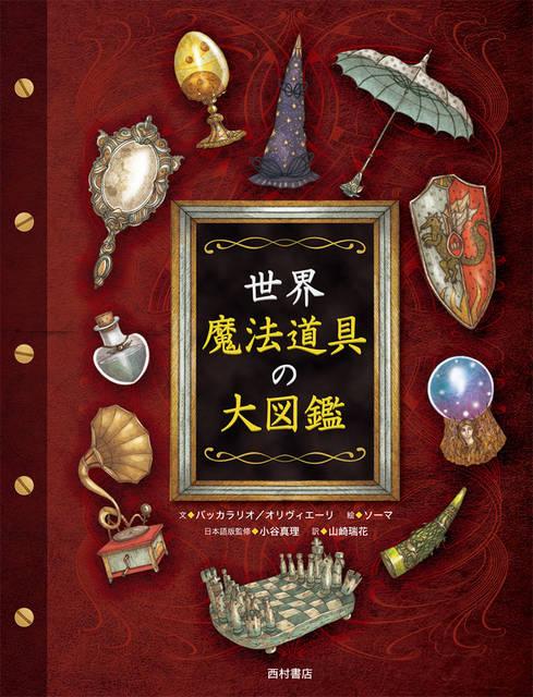 「ホグワーツの組分け帽子」「ナルニア国の衣装だんす」なども掲載♪ 『世界 魔法道具の大図鑑』発売!