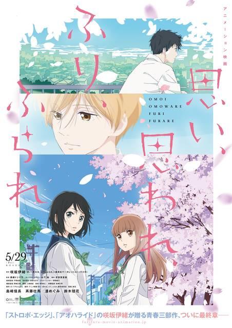 アニメには島崎信長&斉藤壮馬が出演!『思い、思われ、ふり、ふられ』アニメ×実写のW映画化決定!