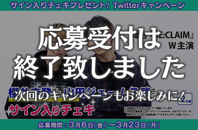 山田ジェームス武&櫻井圭登 サイン入りチェキプレゼント♪ 舞台「RE:CLAIM」インタビュー記念
