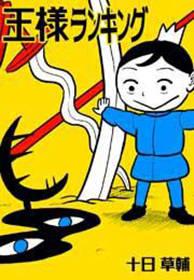 トップは『鬼滅の刃』!話題の『王様ランキング』は何位?2月の月間人気漫画ランキングを発表