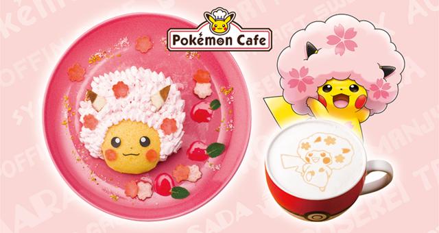 期間限定! ポケモンカフェに「桜アフロのピカチュウ」メニューが登場♪ 可愛い春を感じよう♪