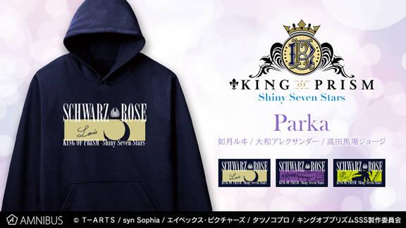 『KING OF PRISM -Shiny Seven Stars-』シュワルツローズ3名をモチーフにしたパーカー登場!