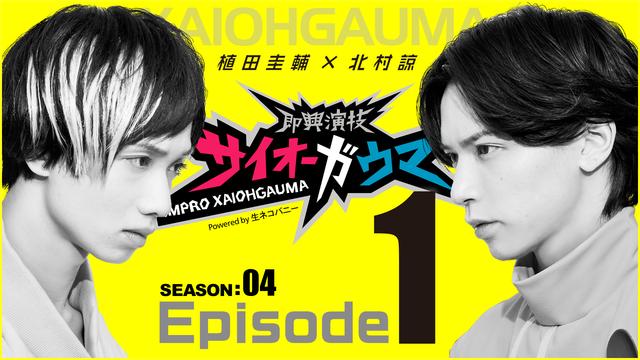 【無料】Episode1『即興演技サイオーガウマ』SEASON:04(植田圭輔×北村諒)