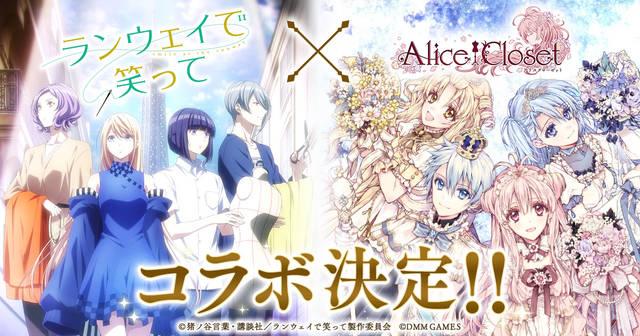 『Alice Closet』にて『ランウェイで笑って』コラボが開催決定! あの衣装がゲームに登場♪
