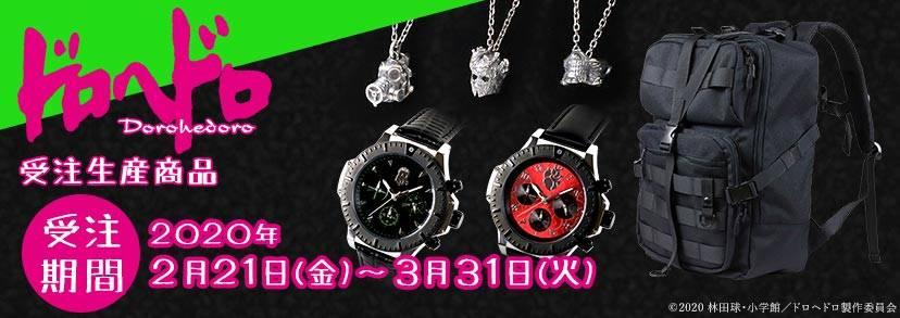 『ドロヘドロ』からカイマンのバックパック、ペンダント、腕時計などの本格グッズが発売決定!
