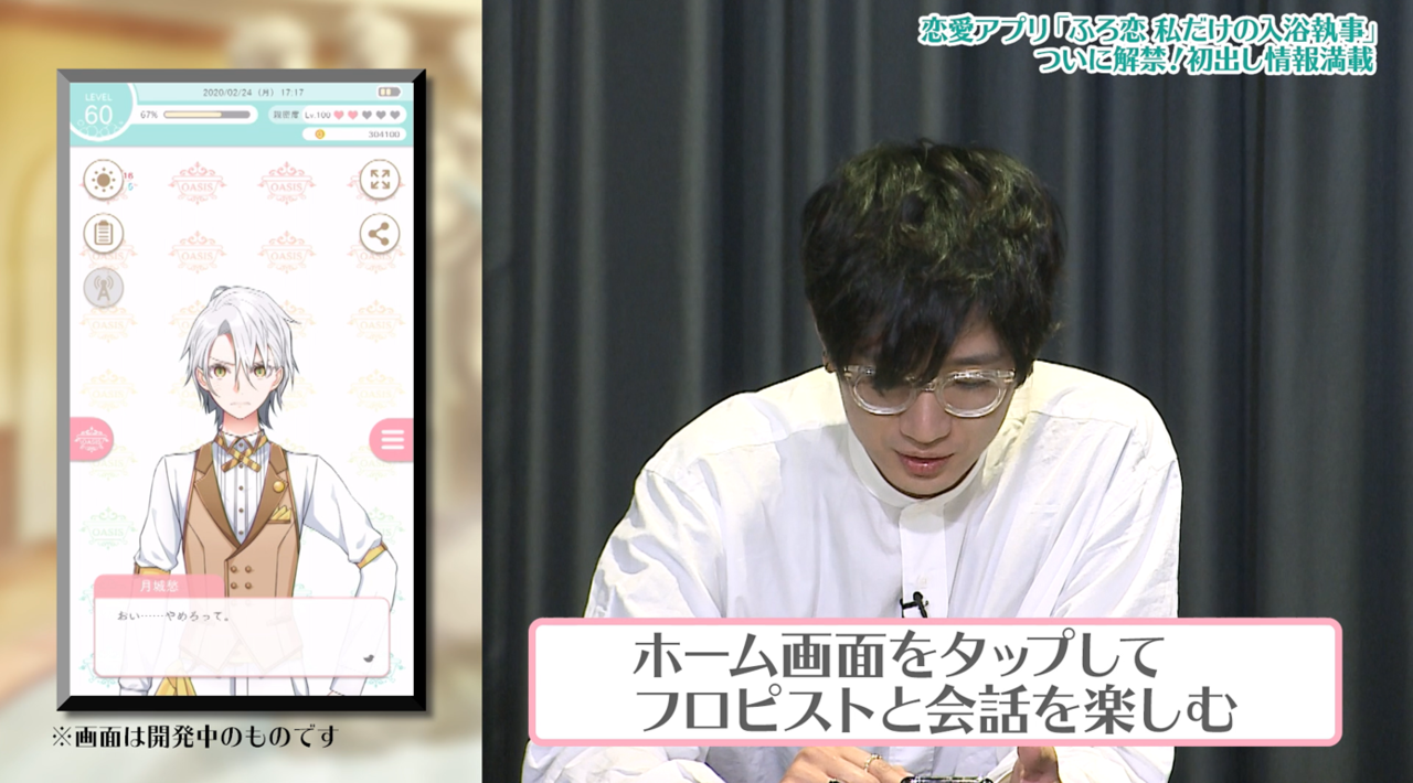 江口拓也がゲームの台詞を生朗読!? 『ふろ恋 私だけの入浴執事』第2回オンライン番組公開♪