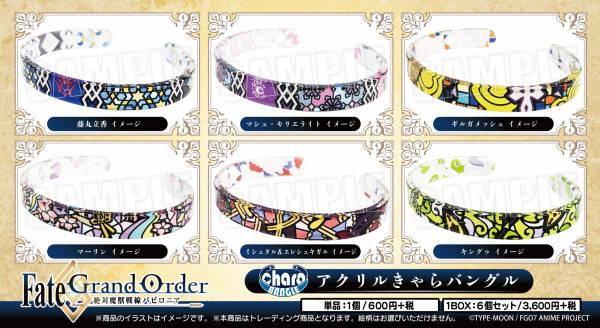 『Fate/Grand Order -絶対魔獣戦線バビロニア-』ステンドグラス風のアクリルバングルが登場♪