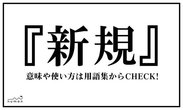 新規(しんき)