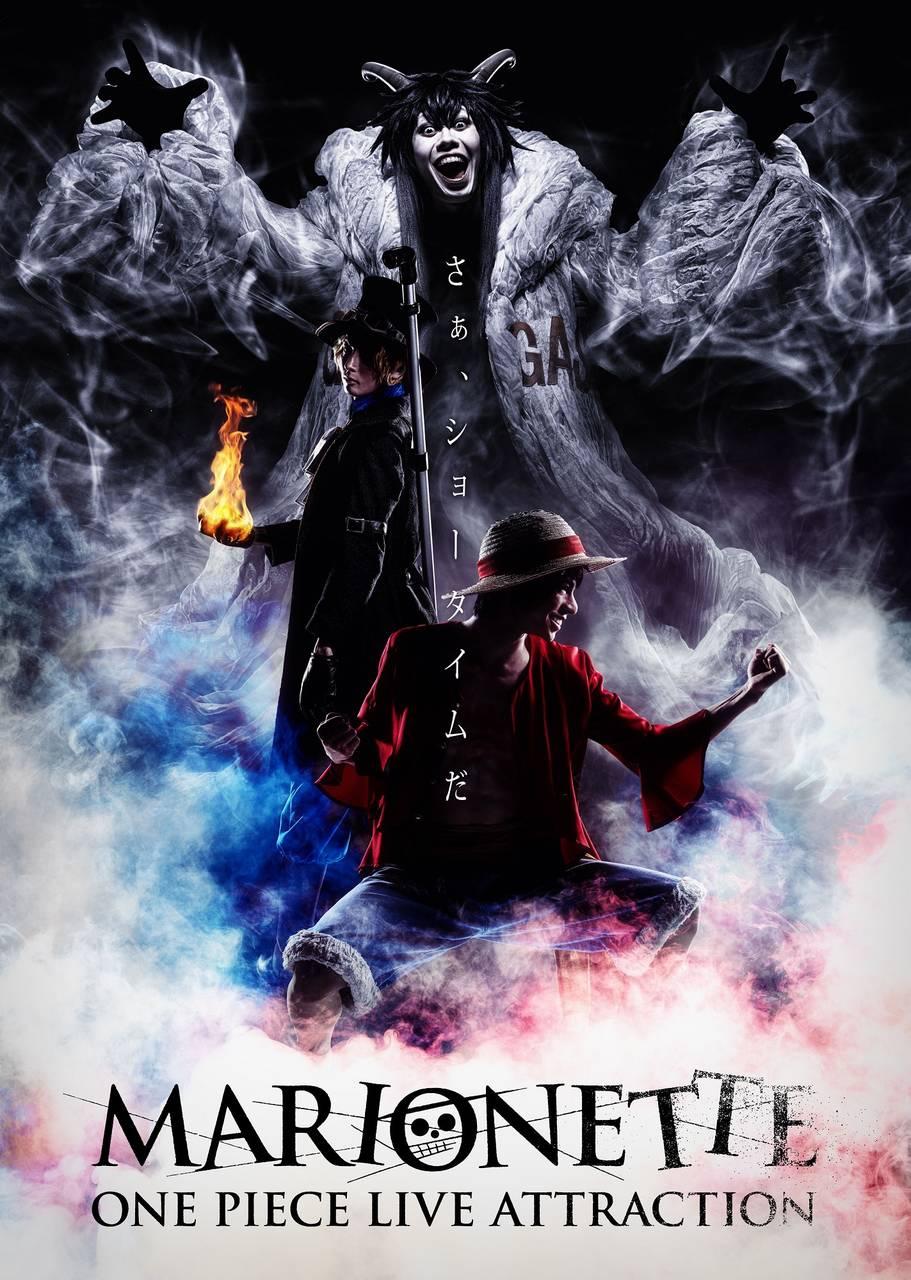 東京ワンピースタワーで大人気ショーが再始動! 「ONE PIECE LIVE ATTRACTION『MARIONETTE』」
