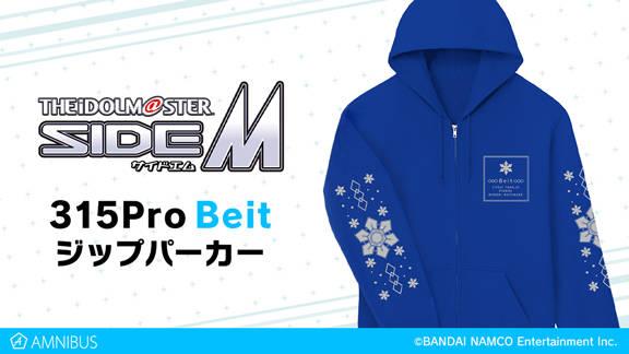 『アイドルマスター SideM』雪の結晶と色合いがカワイイBeitジップパーカー、もふもふえんサコッシュなど新グッズ登場!