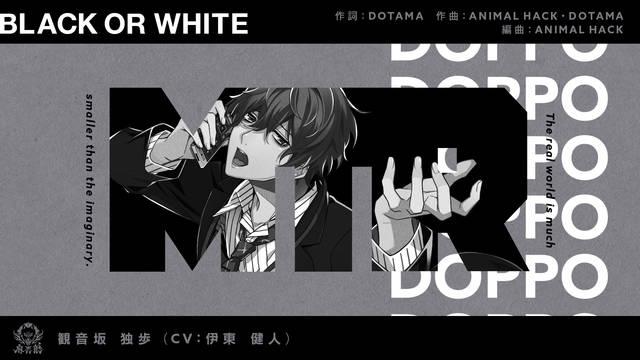 『ヒプノシスマイク』シンジュク・観音坂独歩のソロ曲「BLACK OR WHITE」解禁!