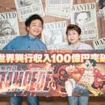 田中真弓「ルフィは映画王になりました!」劇場版『ONE PIECE STAMPEDE』BD&DVDが3月18日リリース!
