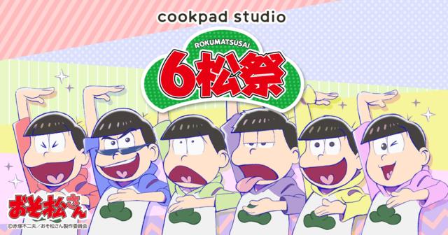 『おそ松さん』が「cookpad studio」とコラボ♪ 6つ子イメージのフード&ドリンクが登場♪