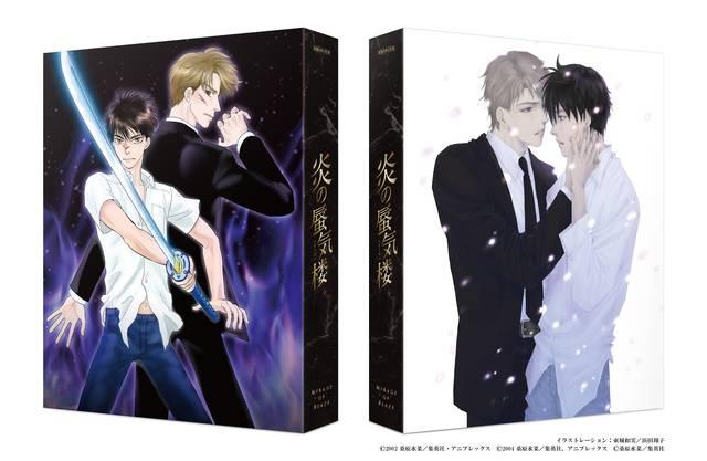 関俊彦&速水奨出演のイベントも♪ 『炎の蜃気楼 Blu-ray Disc BOX』発売決定!