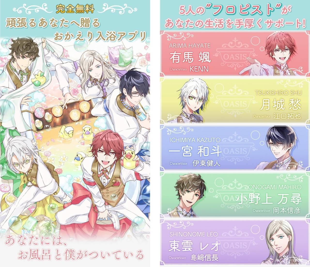 KENN、伊東健人、江口拓也ら出演の恋愛ゲーム『ふろ恋 私だけの入浴執事』遂にリリース!