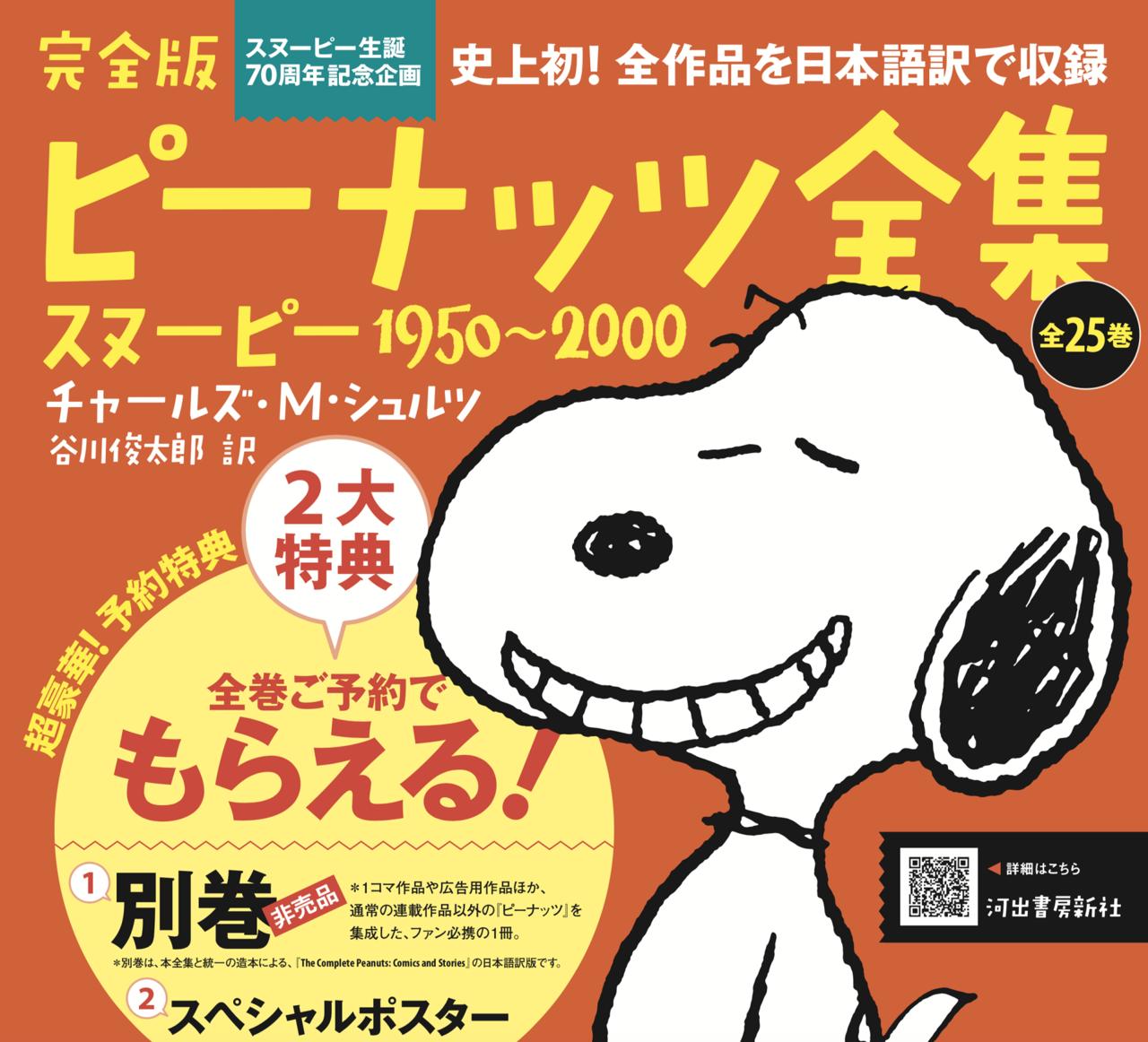 『スヌーピー』ポスターや非売品別巻の豪華特典つき♪『完全版 ピーナッツ全集』予約受付延長!