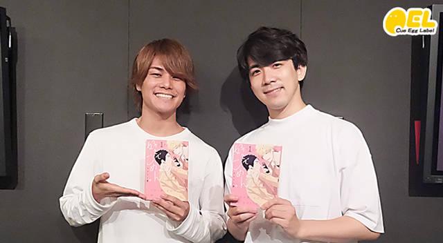 伊東健人、八代拓、古川慎のインタビューも公開! 『好きでごめん。』ドラマCD遂に発売♪