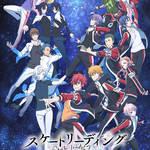 枢やな×谷口悟朗による新作アニメ『スケートリーディング☆スターズ』2020年7月放送開始!