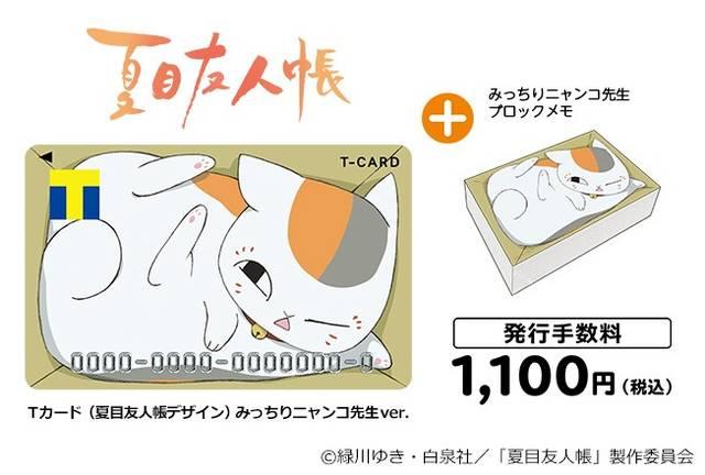 Tカードに『夏目友人帳 みっちりニャンコ先生Ver.」登場! エプロンやパンケーキパンも発売♪
