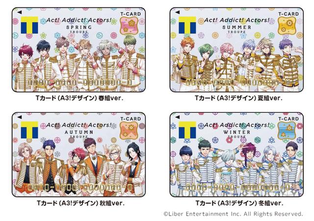 『A3!』3周年記念、「Tカード(A3!デザイン)」が3月19日より店頭発行スタート!
