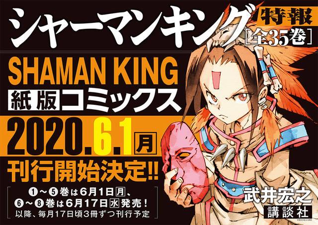あの『シャーマンキング』が帰ってくる!武井宏之『SHAMAN KING』リニューアル刊行決定!