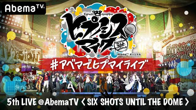 【速報】『ヒプマイ』5thLIVEが「AbemaTV」で独占放送決定! メインキャスト全18名が集結