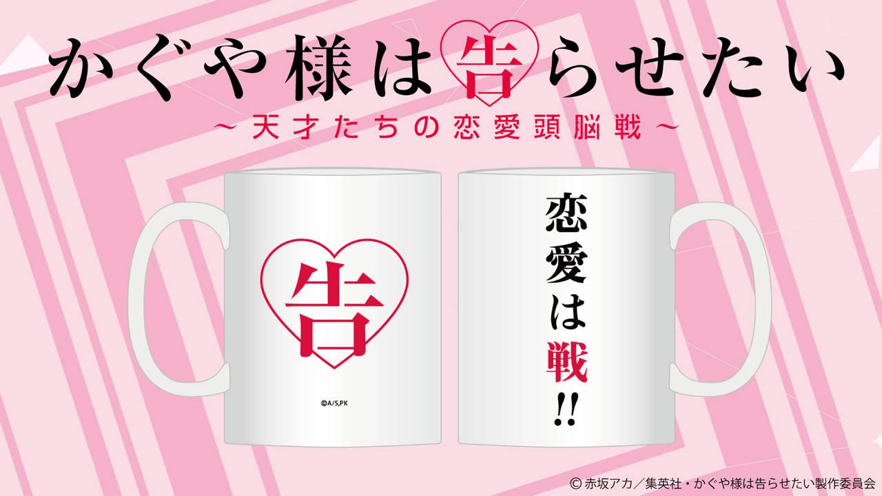 『かぐや様は告らせたい~天才たちの恋愛頭脳戦~』シンプル&直球デザインのマグカップ発売決定!