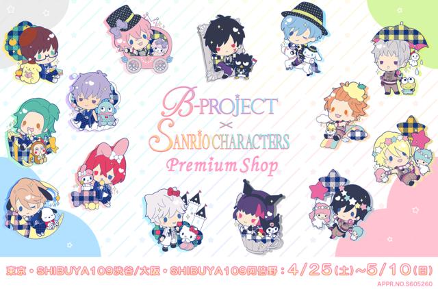『B-PROJECT』×『サンリオキャラクターズ』スペシャルショップが期間限定オープン♪