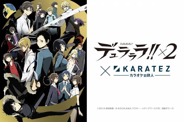 『デュラララ!!×2』が「カラオケの鉄人」とコラボ♪ 「ダラーズ入会ウェルカムドリンク」も注文できる!