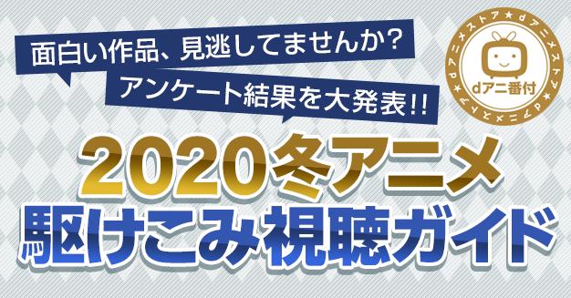 2020冬アニメランキング、1番燃えたのは『ハイキュー』!感動したのは?笑ったのは…?【部門別ランキング】
