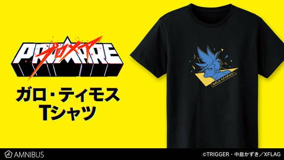 『プロメア』Tシャツ、パーカーなど新グッズ続々登場! ガロやリオがオシャレなアイテムに♪