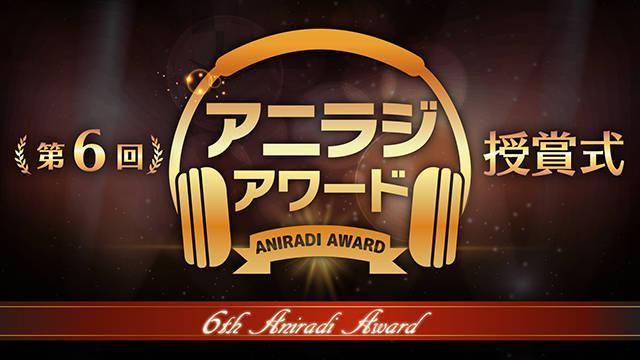 『鬼滅の刃』公式WEBラジオが第6回『アニラジアワード』でW受賞! 花江夏樹&下野紘も大歓喜!