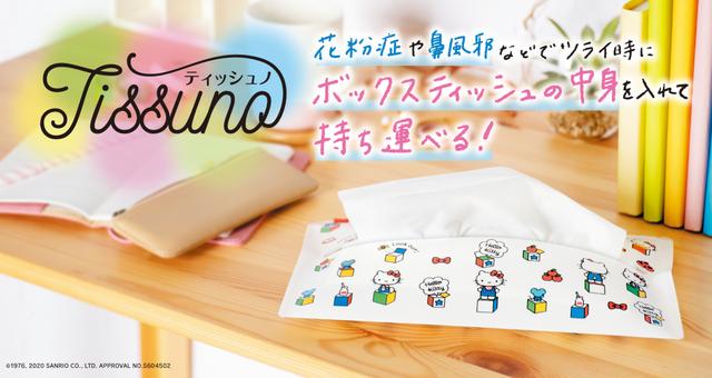 『ハローキティ』の可愛いデザイン♪ ボックスティッシュを持ち歩けるケース「ティッシュノ」登場!