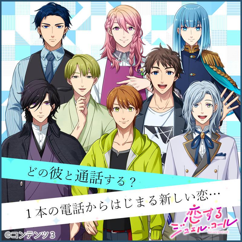 内田雄馬、土岐隼一、熊谷健太郎らも追加! 恋愛通話サービス『恋するジュエル・コール』
