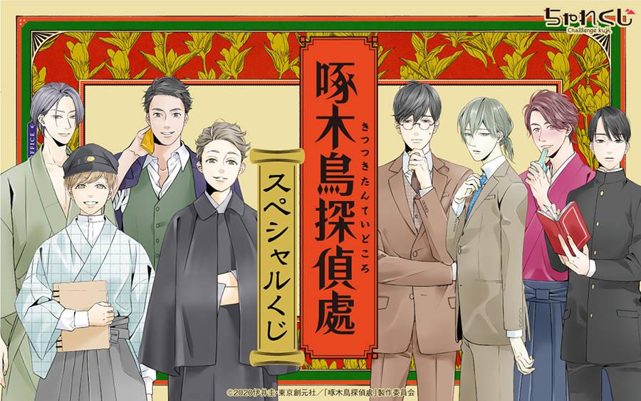 TVアニメ『啄木鳥探偵處』の限定グッズが「ちゃれくじ」に登場!