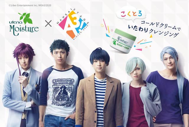 MANKAI STAGE『A3!』 ~WINTER 2020~「ウテナ モイスチャー コールドクリーム」とコラボ!