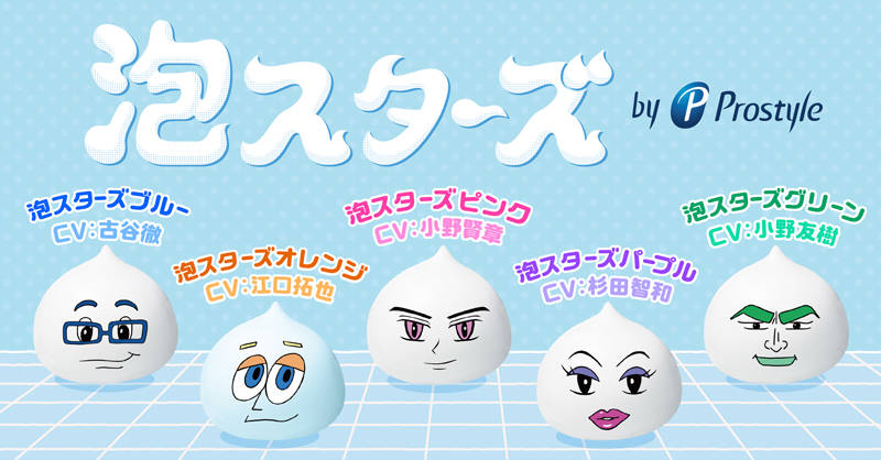杉田智和、小野友樹、古谷徹らがフォーム剤の「泡」になった!? ヘアスタイルのお悩みをリプ動画で解決♪
