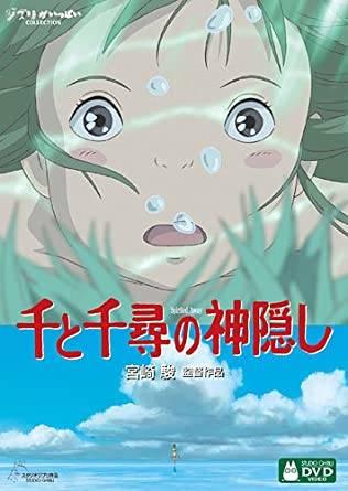第1位は『千と千尋』のあの温泉!行ってみたいロケ地ランキング(東日本編)が発表