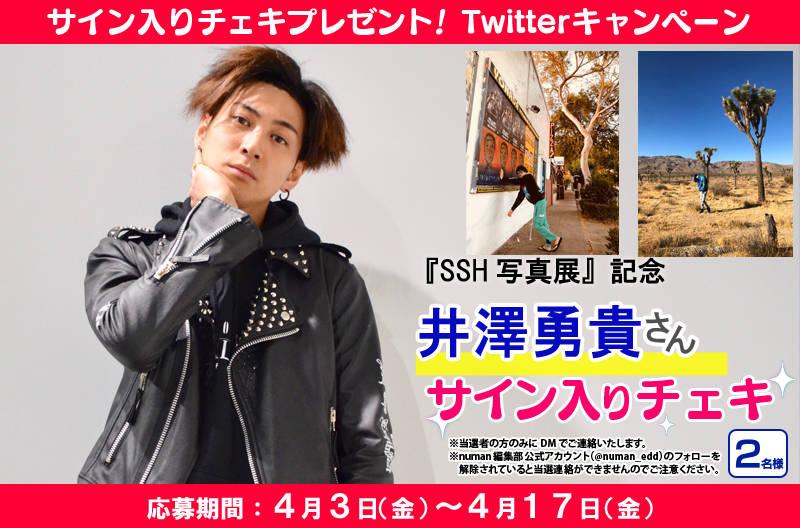 井澤勇貴さん サイン入りチェキプレゼント│『SSH写真展』トークイベント記念