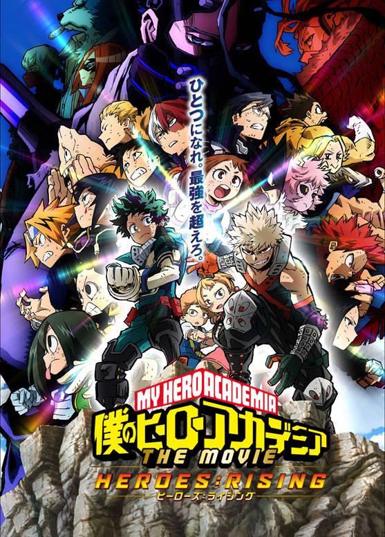 『僕のヒーローアカデミア THE MOVIE ヒーローズ:ライジング』Blu-ray&DVD発売決定!