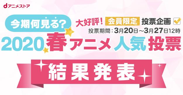 2020春アニメ、今期は何観る?第二位は『かぐや様』2期、第一位は?【男女別ランキング】