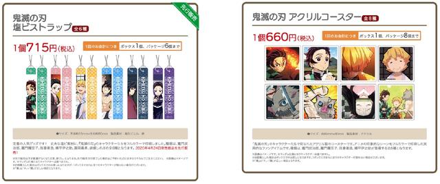 『鬼滅の刃』『ペルソナ5』など人気作品の新商品が123@ストアにて通販開始!