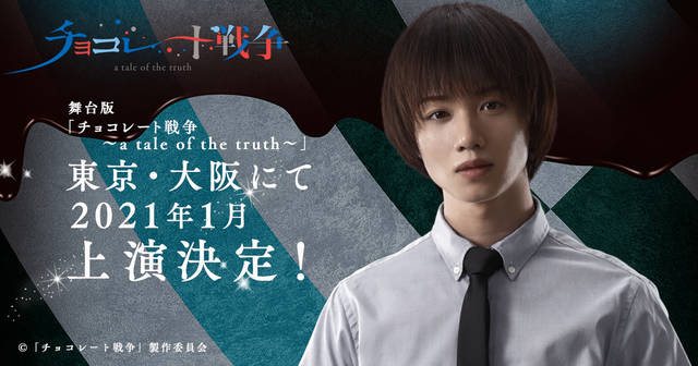 植田圭輔主演で『チョコレート戦争』が舞台化決定!ドラマ版のDVD&BD BOXも発売