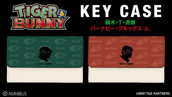 『TIGER&BUNNY』のキーケースが受注開始!虎徹モデルとバーナビーモデルの2種類!