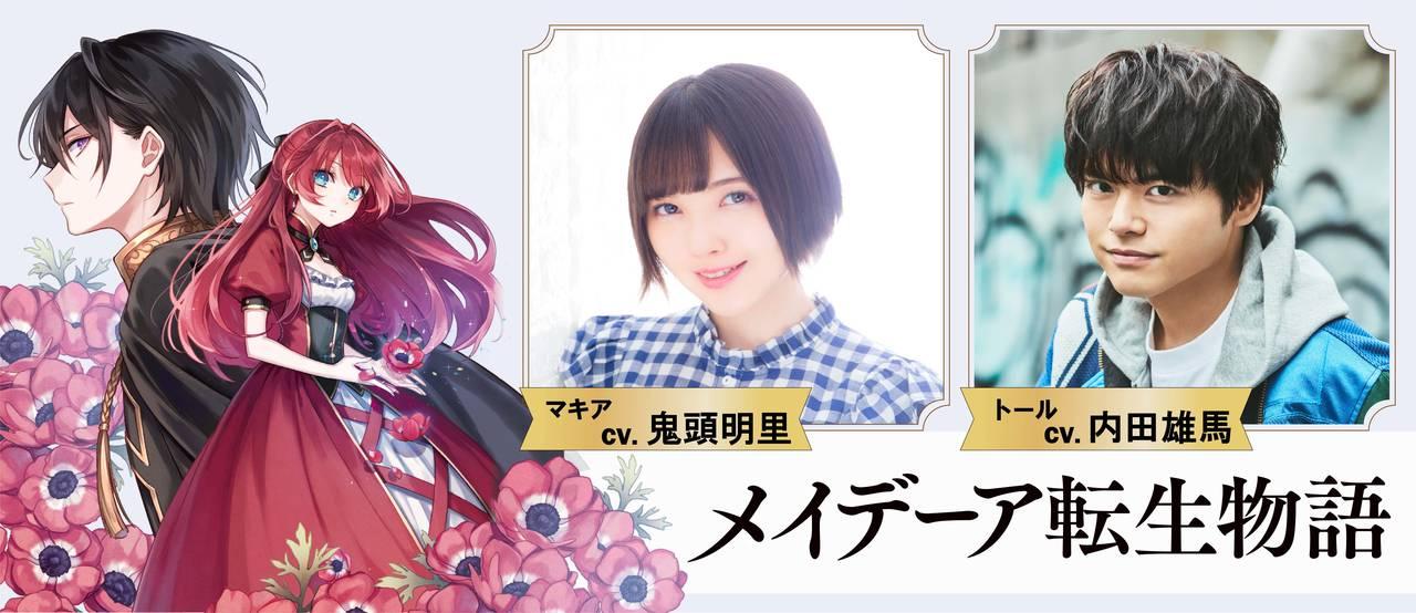 内田雄馬&鬼頭明里が『かくりよの宿飯』著者の最新作『メイデーア転生物語2』のPVを担当!