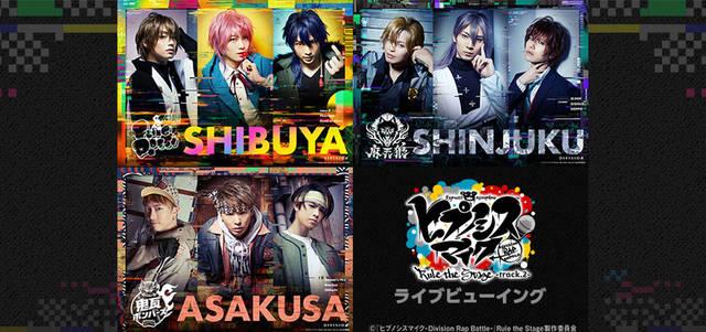 舞台『ヒプノシスマイク』track.2のライブビューイングが開催決定!シブヤ・シンジュク・アサクサの三つ巴!