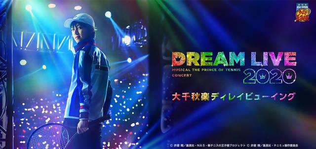 ミュージカル『テニスの王子様』コンサート Dream Live 2020 ディレイビューイング詳細が明らかに♪