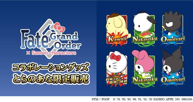 『Fate/Grand Order』×『サンリオ』とらのあな限定グッズ登場! マイキングテープやトートバッグなど♪