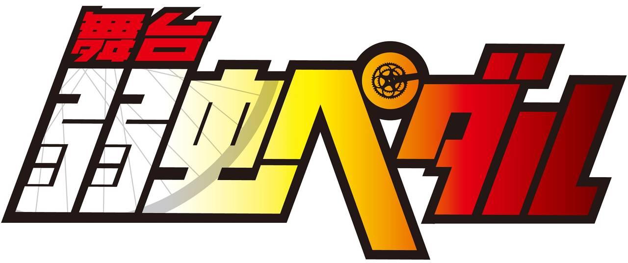 舞台『弱虫ペダル』新作公演決定! 2020年7月 東京&大阪で上演予定♪